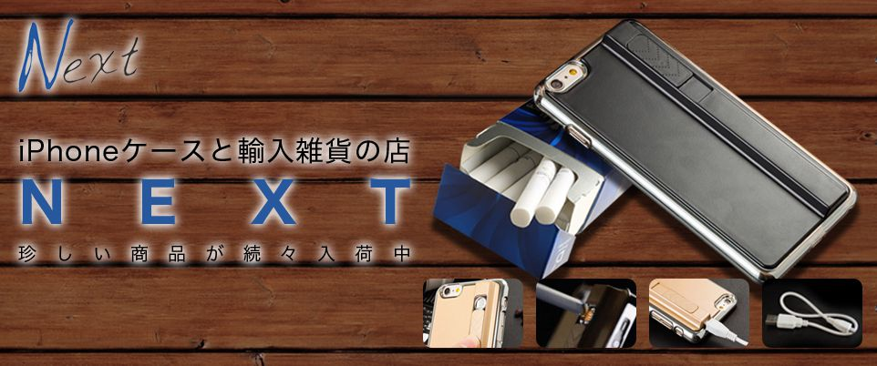 NEXT[ネクスト] IPhoneケースと輸入雑貨の店